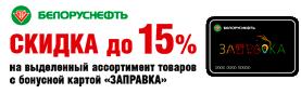 Заправляем скидками: –15% с бонусной картой «ЗАПРАВКА»